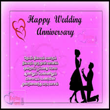 wedding wishes kavithaigal wedding anniversary messages