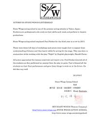 Reference Letter York paul performance coaching 盪 paul resume