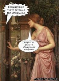 Ancient Memes - meme by alexandros nikakis the real ancient memes facebook