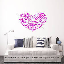 shahadah in heart shape islamic wall art stickers jr decal wall shahadah in heart shape islamic wall art stickers in purple color gloss vinyl