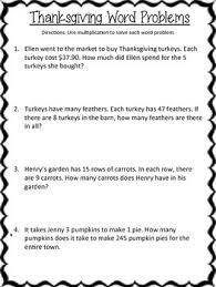 thanksgiving multiplication worksheet by erin mcmenamin tpt