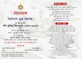 Mundan Ceremony Invitation Cards Hindi Wedding Card Invitation Matter In Hindi