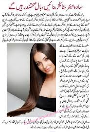 pakistani hairstyles in urdu hairstyle method in urdu hair