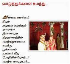 wedding wishes dialogue in tamil wedding pictures with tamil quotes quotes 4 you