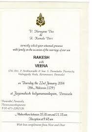 wedding invitations kerala wedding invitation letter format letter format 2017