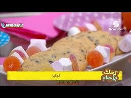 cuisine replay cookies الكوكيز كعك الأحلام patisserie