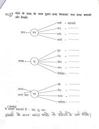 hindi worksheets for grade 1 free worksheets library bunch ideas