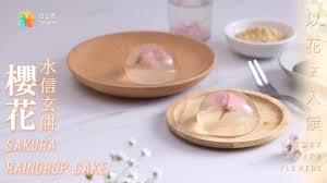 櫻花水信玄餅 sakura raindrop cake daydaycook food recipes