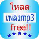 Download โหลดเพลง mp3 ฟรี for android, โหลดเพลง mp3 ฟรี 1.2 download