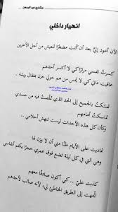 2275 best nice words images on pinterest arabic quotes nice