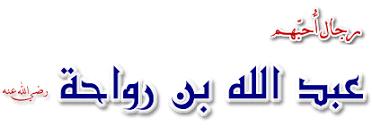 البطل الشهيد عبدالله بن رواحه(م)