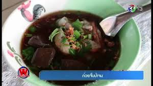 week end cuisine weekend ก วยจ บป าจม 13 01 61 ch3thailand