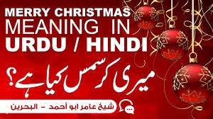 merry meaning message in urdu sheikh aamir abu
