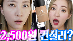 full makeup with cheapest brand in the states elf cosmetics youtube