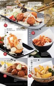 best 25 japanese menu ideas on pinterest japanese restaurant