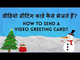 how to send a video greeting card from jibjab hindi video youtube