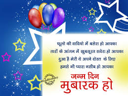 happy birthday quotes for daughter religious birthday wishes in hindi birthday images pictures
