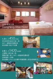 canap駸 atlas 台南 東寧文旅dongning atlas hotel gomaji