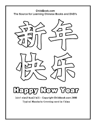 new years stuff i crayon the words tiger water colour the background cut paste