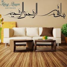 Islamic Home Decor Islamic Home Decoration Home Design Ideas