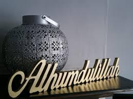 Muslim Home Decor Bismillah Subhanallah Alhumdulillah Allahuakbar