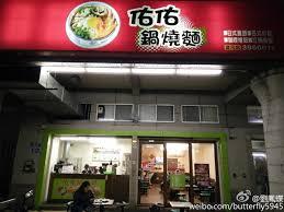 bonde 騅ier cuisine 佑佑鍋燒麵 建元店 劉鳳蝶ㄉ部落格 隨意窩xuite日誌