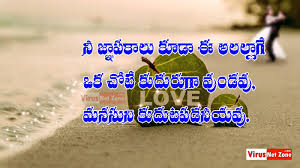 deep love quotes telugu deep love quotes images telugu love quotes virus net zone