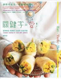cuisine en ch麩e eat taste heal 關鍵字 愛 當季蔬食 無麥麩 全食物 低溫烹調