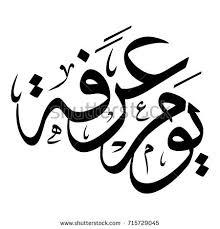 2nd day arabic calligraphy day arafah islamic stock vector