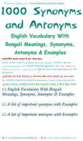 useful synonyms vocabulary with bengali meanings 1000 synonyms u0026 antonyms