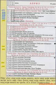 Verski Kalendar 2018 Mk Srpski Pravoslavni Crkveni Kalendar 2018 Www Pravoslavlje Nl