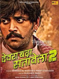 ravi kishan upcoming movies list 2017 2018 release dates mt
