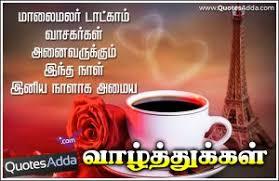 wedding wishes kavithaigal tamil kavithai images