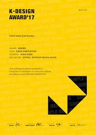 interior design certificate hong kong our profile artwill interior design house