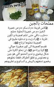 la cuisine alg駻ienne en arabe épinglé par bahia ouadi sur ramadan recettes salées salty recipes