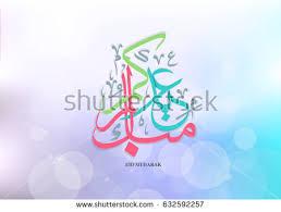 happy eid arabic calligraphy contemporary style stock vector