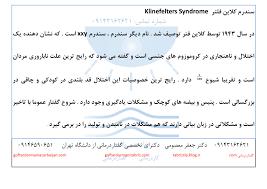 سندرمهای مرتبط با گفتار و زبان گفتاردرمانی تبریز