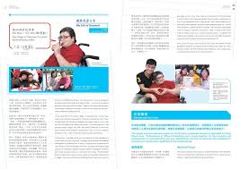 r馮lementation cuisine collective 扶康會年報annual report pdf