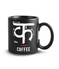 Buy Coffee Mugs Online India by Happily Unmarried Black Ceramic Filmy Coffee Mug Buy Online At