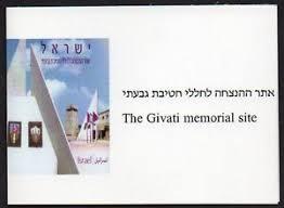 memorial booklet israel 1678 givati memorial booklet ebay