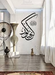 Islamic Wall Art U0026 Canvas by Surat Al Rahman Tughra U2013 Islamic Wall Decal
