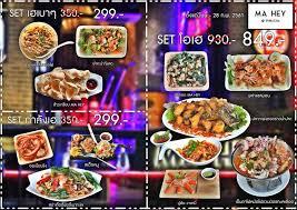 ma cuisine restaurant ว นอาท ตย แล วน าาา ma hey bar restaurant ศร ราชา