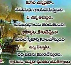 wedding quotes in telugu mothers day telugu quotes images wallpapers pictures photos