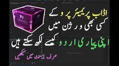 adobe photoshop cs5 urdu tutorial how to write urdu in adobe photoshop cs5 cs6 urdu hindi tips and