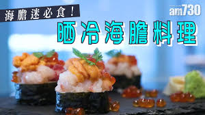 m騁ier de la cuisine 食咗lunch未 海膽迷必食 晒冷海膽料理 tgif am730