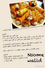 recette cuisine en arabe les 935 meilleures images du tableau cuisine sur