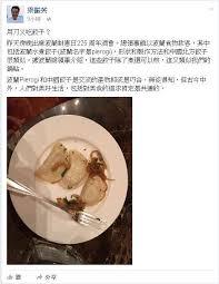 cuisine r馮ime 叉 與 义 陳凱文 立場新聞