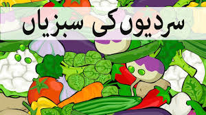 winter vegetables to grow in india and pakistan youtube