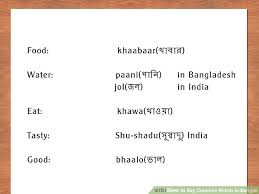 the easiest way to say common words in bengali wikihow