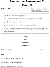 class 9 hindi course a guess paper 1 for summative assessment ii